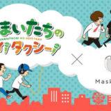 TBSラジオ『かまいたちのヘイ!タクシー!』新グッズに「マスク」が登場!!