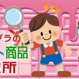 TBS チョコ研|チョコプラの超ヒット商品研究所の注文