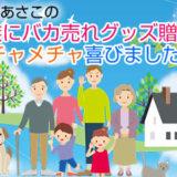 日テレ バカ売れ 注文|ヒロミ☆あさこのバカ売れグッズ第5弾