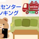 日本文化センター人気ランキング