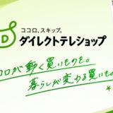 ダイレクトテレショップTV放送商品キャンペーン